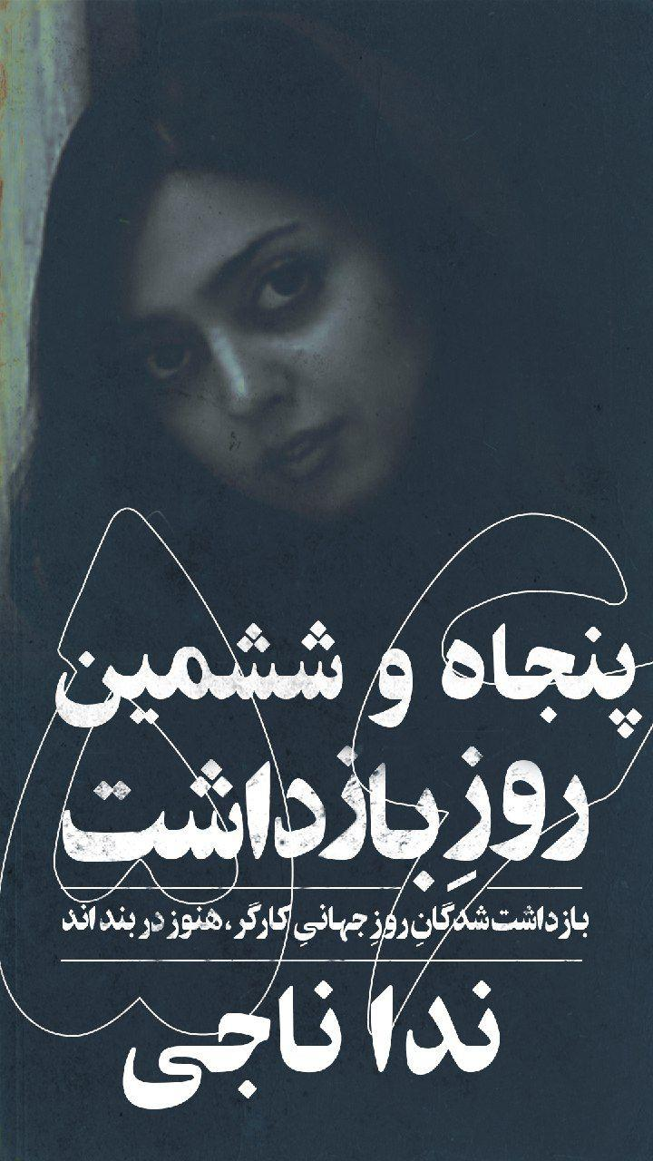 Neda Naji: a political prisoner whose life is in danger   Shahrokh
